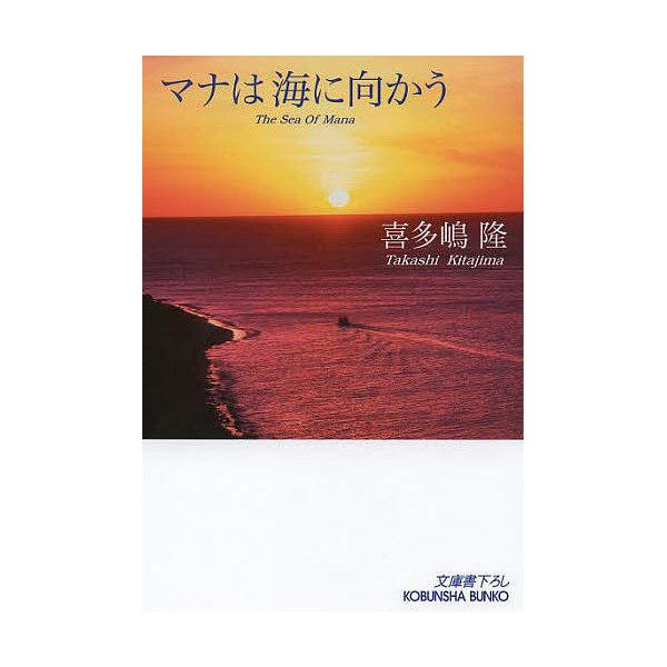 マナは海に向かう/喜多嶋隆