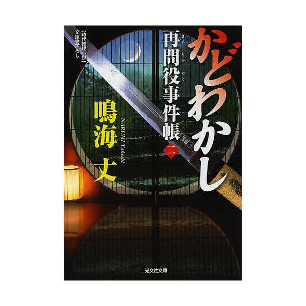 かどわかし 文庫書下ろし/時代推理小説 再問役事件帳 2/鳴海丈