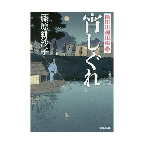 LOHACO - 宵しぐれ 隅田川御用帳...