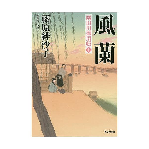 LOHACO - 風蘭 隅田川御用帳 10 ...