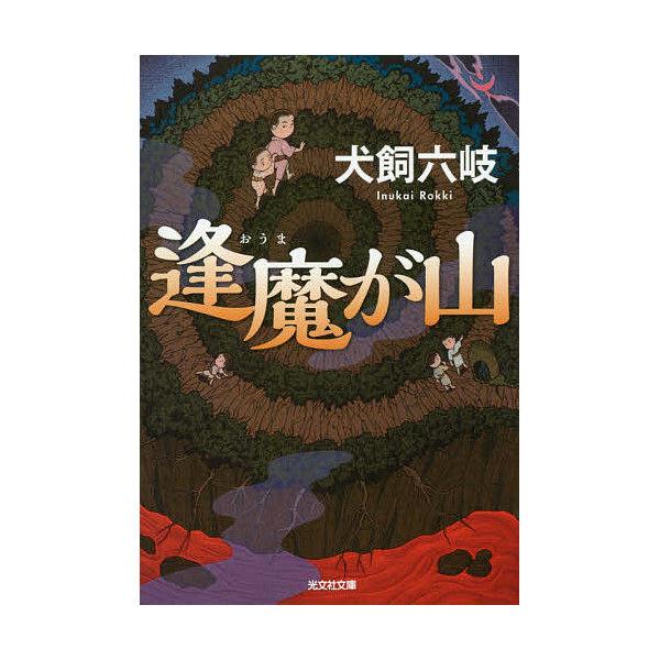 逢魔が山/犬飼六岐