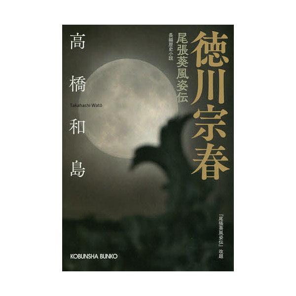 徳川宗春 尾張葵風姿伝 長編歴史小説/高橋和島