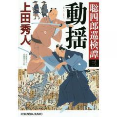 動揺 文庫書下ろし/長編時代小説 聡四郎巡検譚 3/上田秀人