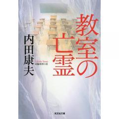 教室の亡霊 長編推理小説/内田康夫