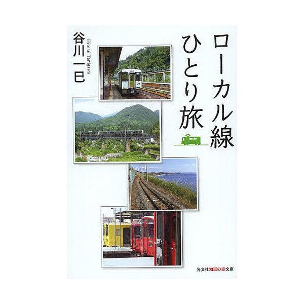 ローカル線ひとり旅/谷川一巳