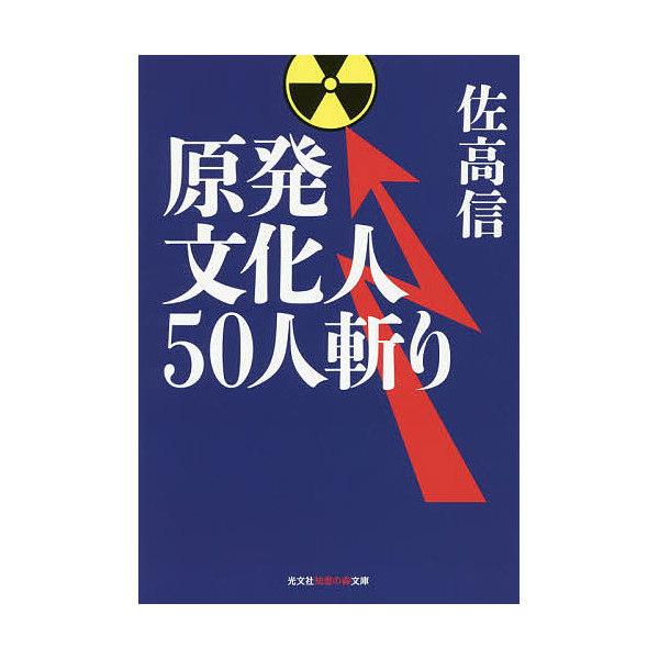 原発文化人50人斬り/佐高信