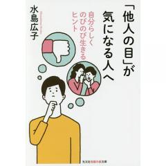 「他人の目」が気になる人へ 自分らしくのびのび生きるヒント/水島広子