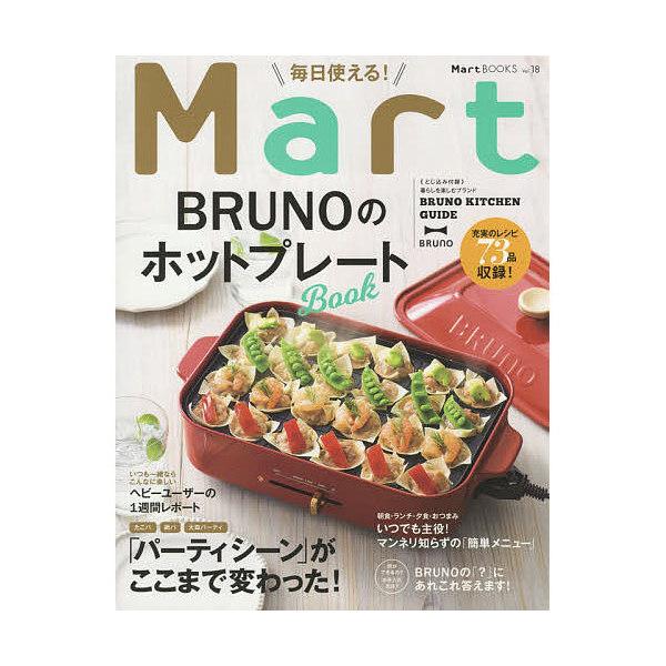 毎日使える!Mart BRUNOのホットプレートBOOK/レシピ