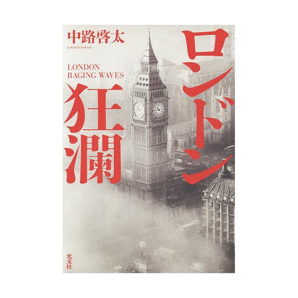 ロンドン狂瀾/中路啓太