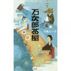 万次郎茶屋/中島たい子