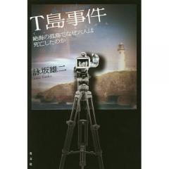T島事件 絶海の孤島でなぜ六人は死亡したのか the bottled case/詠坂雄二