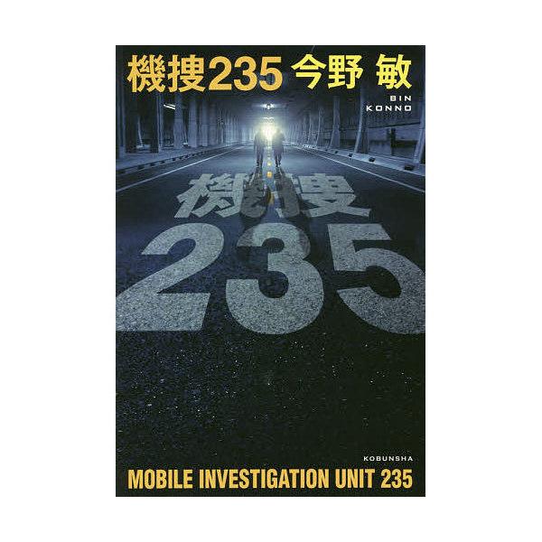 機捜235/今野敏