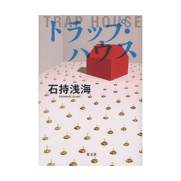 トラップ・ハウス/石持浅海