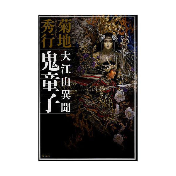 大江山異聞鬼童子/菊地秀行
