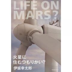 火星に住むつもりかい?/伊坂幸太郎