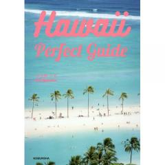 Hawaii Perfect guide/小笠原リサ/旅行