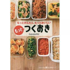 もっとつくおき もっとかんたん、もっとおいしい/nozomi/レシピ