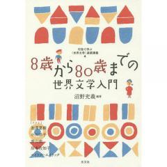 8歳から80歳までの世界文学入門/沼野充義/池澤夏樹