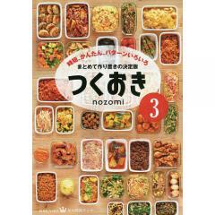 つくおき 3/nozomi/レシピ