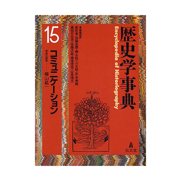 歴史学事典 15/樺山紘一
