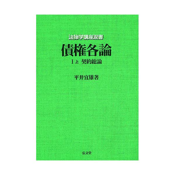 LOHACO - 債権各論 1上/平井宜雄 (法律) bookfan for LOHACO