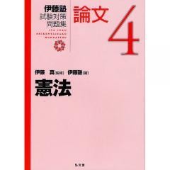 伊藤塾試験対策問題集:論文 4/伊藤真/伊藤塾