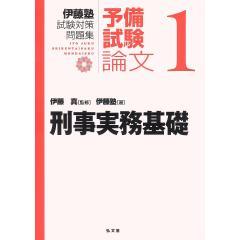 伊藤塾試験対策問題集:予備試験論文 1/伊藤真/伊藤塾