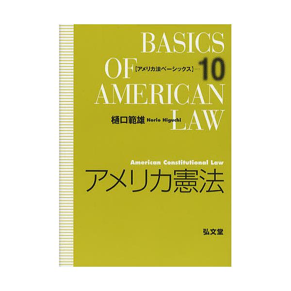アメリカ憲法/樋口範雄