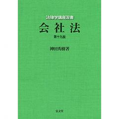 会社法/神田秀樹