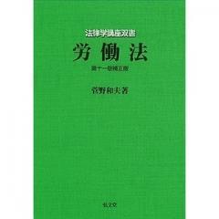 労働法/菅野和夫