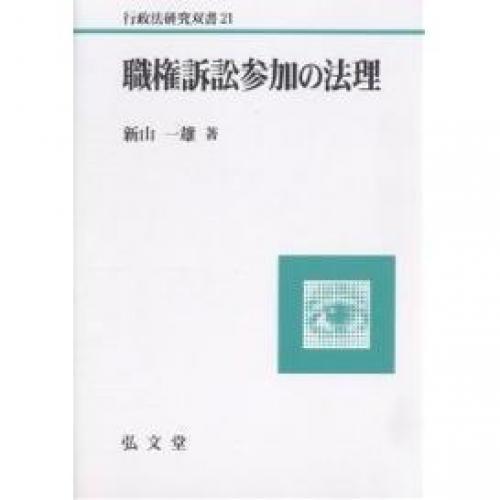 職権訴訟参加の法理/新山一雄