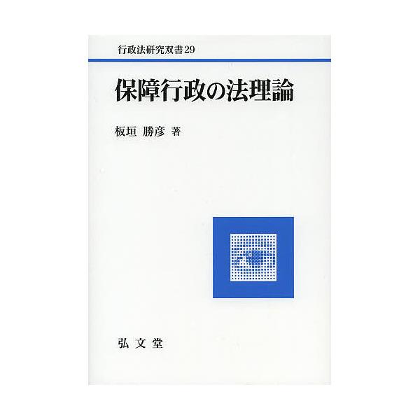 保障行政の法理論/板垣勝彦