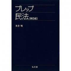 プレップ民法/米倉明