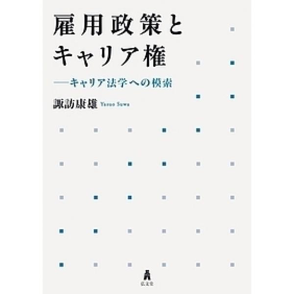 雇用政策とキャリア権 キャリア法学への模索/諏訪康雄