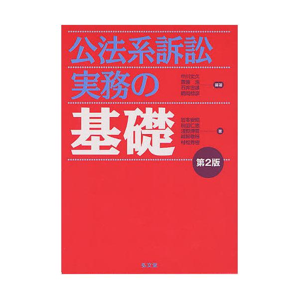 公法系訴訟実務の基礎/中川丈久/斎藤浩/石井忠雄
