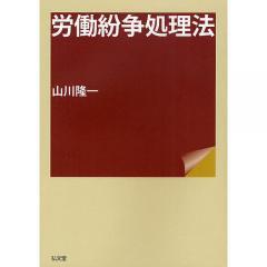 労働紛争処理法/山川隆一
