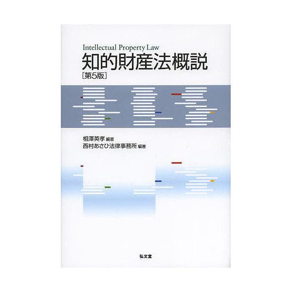 LOHACO - 知的財産法概説/相澤英...