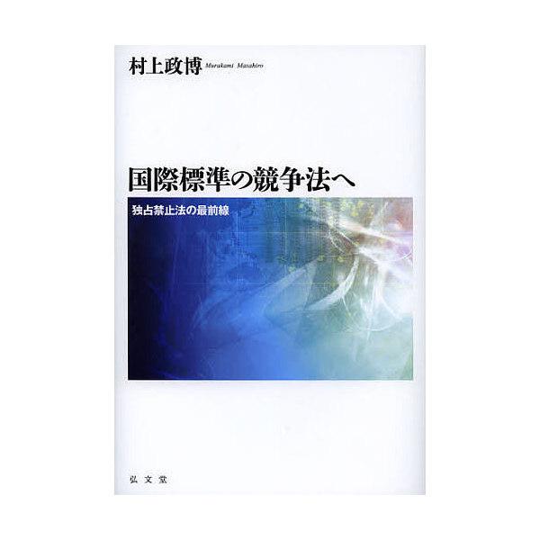 国際標準の競争法へ 独占禁止法の最前線/村上政博