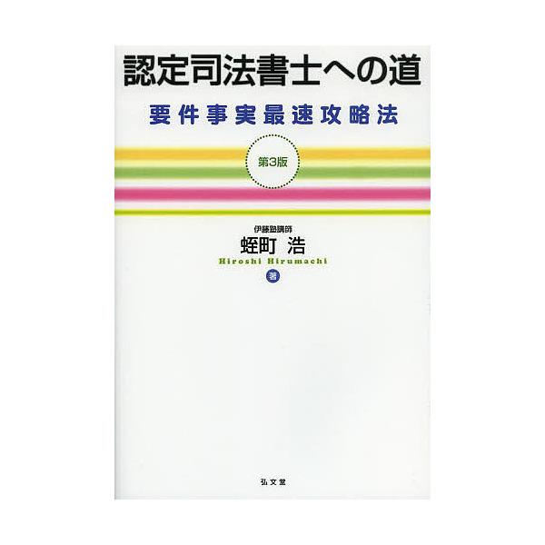 認定司法書士への道 要件事実最速攻略法/蛭町浩
