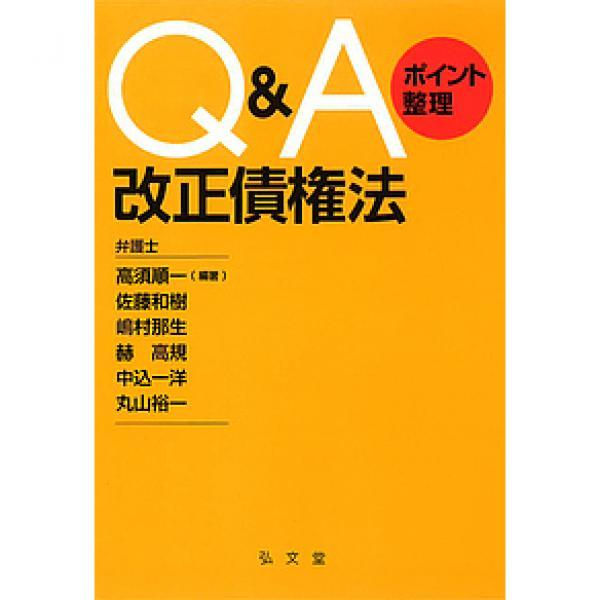 Q&Aポイント整理改正債権法/高須順一/佐藤和樹/嶋村那生