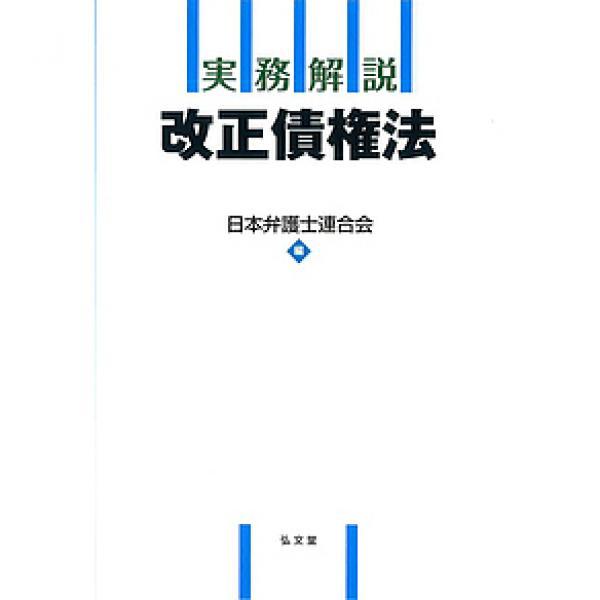 実務解説改正債権法/日本弁護士連合会