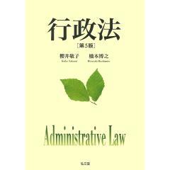 行政法/櫻井敬子/橋本博之