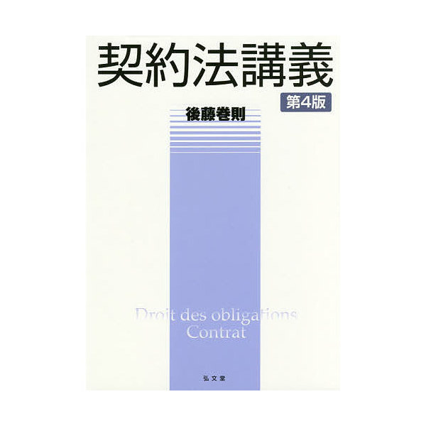 契約法講義/後藤巻則