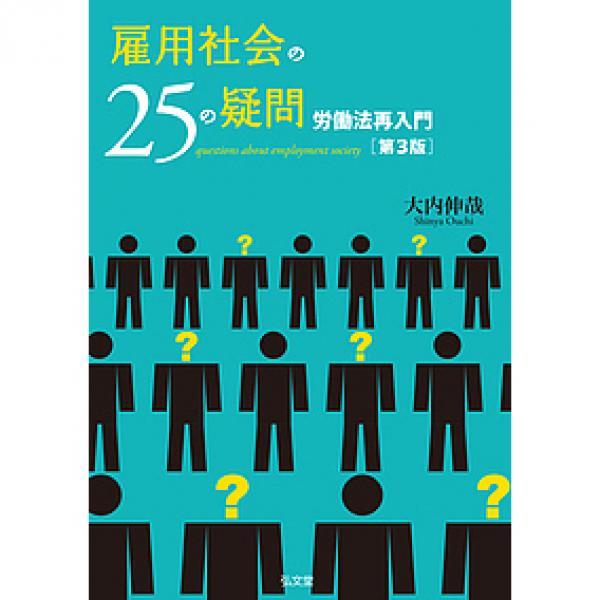雇用社会の25の疑問 労働法再入門/大内伸哉