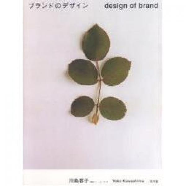 ブランドのデザイン/川島蓉子