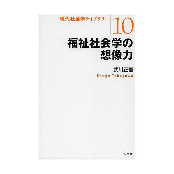 福祉社会学の想像力/武川正吾
