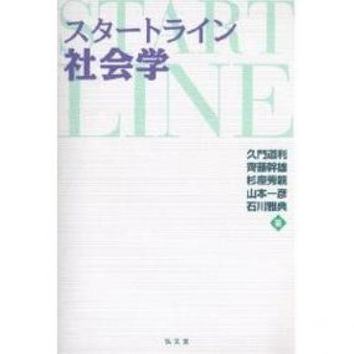 スタートライン社会学/久門道利