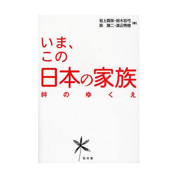 いま、この日本の家族 絆のゆくえ/岩上真珠/鈴木岩弓/森謙二