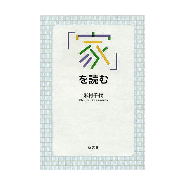 「家」を読む/米村千代