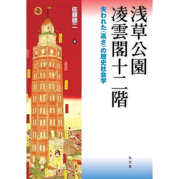 浅草公園凌雲閣十二階 失われた〈高さ〉の歴史社会学/佐藤健二